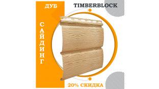 Сайдинг вініловий TIMBERBLOCK блок-хаус Ю-пласт