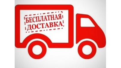 Бесплатная доставка по всей Украине к вашему дому!