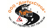 ООО «ДОРТЕХСТРОЙ»