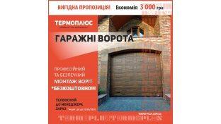 Монтаж гаражних воріт за ціною 0,01 грн.!