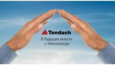 Літня акція на черепицю ТМ TONDACH