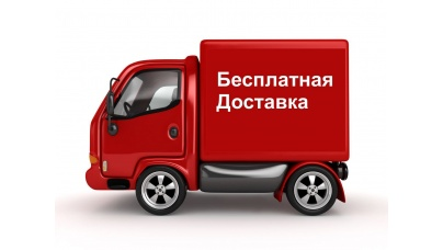 Безкоштовна доставка