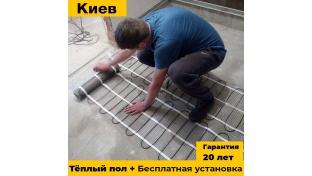 Тепла підлога + Безкоштовна установка, гарантія 20 років. Київ і обл.
