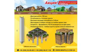 В наличии по Акции! Фундамент на сваях 150х150 3 метра по цене 1500грн с установкой!