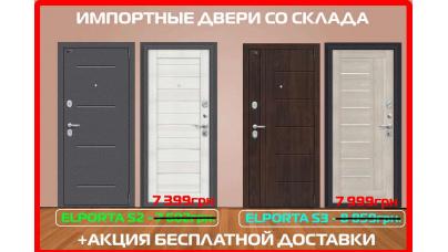 ЭЛЬПОРТА Входные Двери АКЦИЯ
