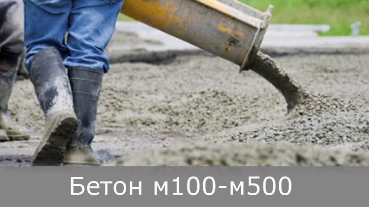 Бетон Всіх марок М100-М500 сезонна знижка 30%