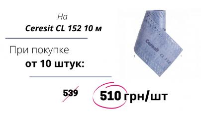 Гидроизоляционная лента 10 м - от 10 штук СКИДКА!
