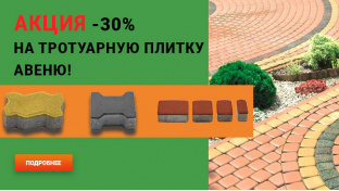 Тротуарная плитка Авеню скидка 30%