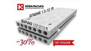 Скидка на панели перекрытия от цены Ковальской 30%