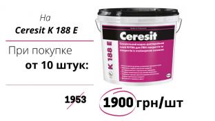 Клей для ПВХ и других покрытий  Ceresit K 188 E - от 10 штук CКИДКА!