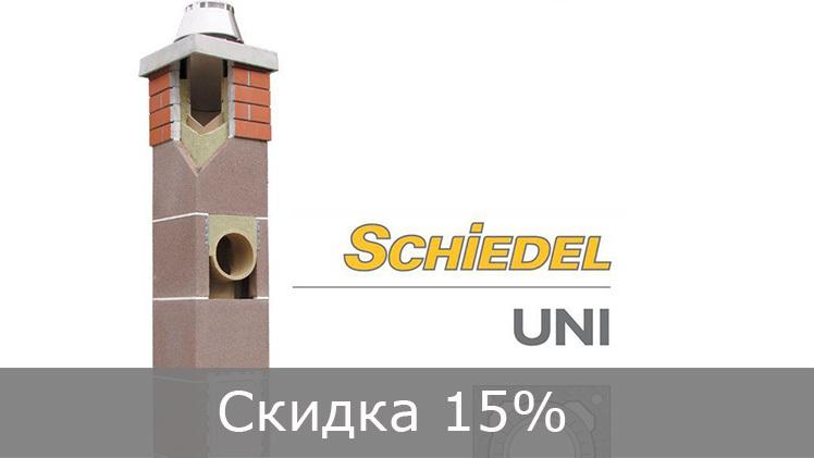Керамічні димарі Шідель 15% знижка