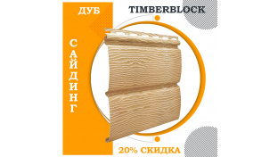 Сайдинг виниловый  TIMBERBLOCK блок-хаус Ю-пласт