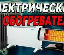 Какой электрический обогреватель лучше, конвекторный или масляный?