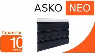 Акційна ціна на карнизну підшиву Asko Neo