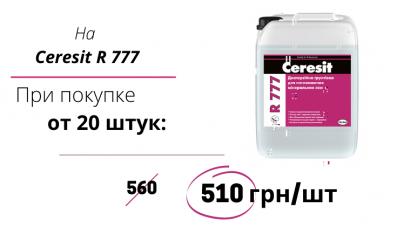 Грунтовка Ceresit R 777 - при покупке от 20 штук СКИДКА!
