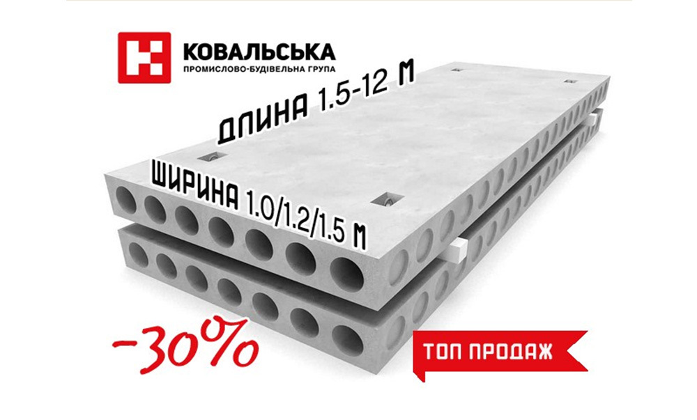 Знижка на панелі перекриття від ціни Ковальської 30%