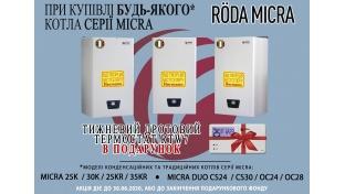 Tepllo дарує вигоду при купівлі котла Micra