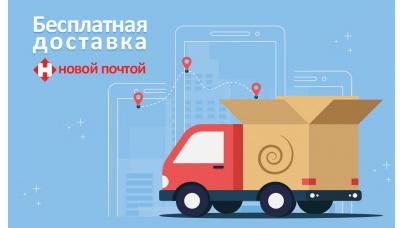 Доставка цієї меблів по Україні БЕЗКОШТОВНО!