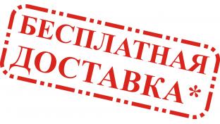 Бесплатная доставка в любую точку Украины