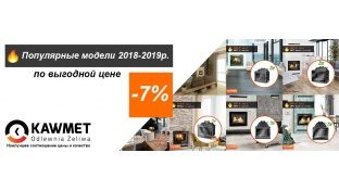 Популярные модели ТМ KAWMET 2018-2019р. по выгодной цене (-7%)