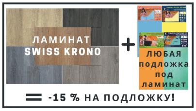 Знижка на підкладку -15% при покупці ламінату Swiss Krono і будь-якої підкладки