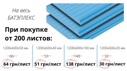 Экструдированный пенополистирол - от 200 листов СКИДКА!