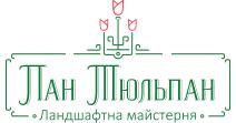 """Ландшафтная мастерская """"Пан Тюльпан"""""""