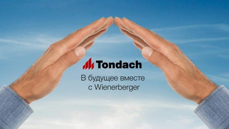 Акция на черепицу ТМ TONDACH