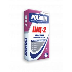 Штукатурка Полімін ШЦ-2 25кг на цем основі