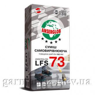 Суміш самовирівнююча Anserglob LFS 73 (5-80мм) 25 кг