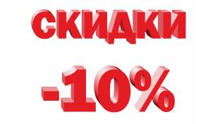 Акция на весь ассортимент Плит до 15 августа, скидка 10%.