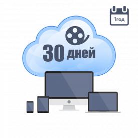 Облачное хранение для P2P камер ATIS на 1 год с глубиной архива 30 дней