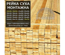 Рейка дерев'яна монтажна суха 8-10% стругана CΑНΡАЙC 60х50 на 1 м сосна