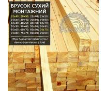 Брусок монтажний дерев'яний сухий 16-18% будівельний ТОВ CАHΡΑЙC 70х25х3000 мм сосна