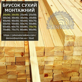 Брусок дерев'яний монтажний сухий 8-10% струганий CAHРΑЙC 70х30 на 1 м сосна