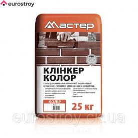 Кладочная смесь Клинкер Мастер кремовый 25 кг