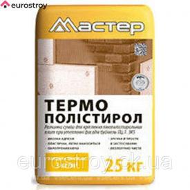 Клей для прикл СТІ Майстер Термо-полістирол 25 кг Майстер