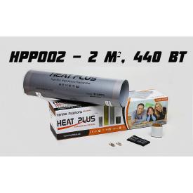 Комплект Теплый пол серия премиум HPР002 (2 м2 440 Вт)