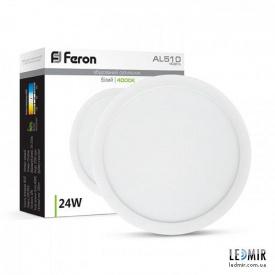 Світлодіодний світильник Feron AL510 24W-4000K