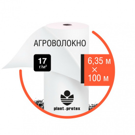 Агроволокно Plant-Protex 17 белое 6,35х100 м