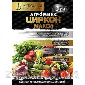 Удобрение Циркон Макси 2 мл от Agromaxi оригинал