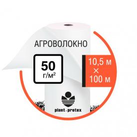 Агроволокно Plant-Protex 50 белое 10,5х100 м