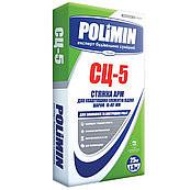 Стяжка для улаштування елементів підлог (шар 10-80 мм) POLIMIN СЦ-5 СТЯЖКА-АРМ 25кг