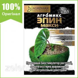"""Добриво Агромікс """"Епін Максі"""" (2 мл) від Agromaxi (оригінал)"""