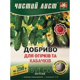 Комплексное удобрение Чистый Лист для огурцов и кабачков 300 г Украина