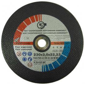 Диск отрезной ЗАК 230x3,0x22 14 А 41 (20 шт) ПТ-9248