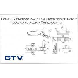 Петля GTV швидкознімна для вузького алюмінієвого профілю накладна без доводчика з монтажною планкою 2