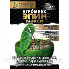 Удобрение Агромикс Эпин Макси 2 мл от Agromaxi оригинал