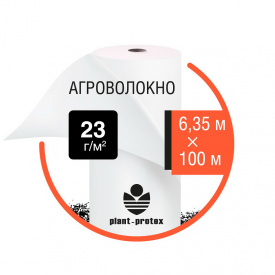 Агроволокно Plant-Protex 23 6,35х100 м