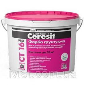 Грунтуюча фарба СТ16 Pro 10л Ceresit